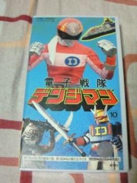 ビデオ 電子戦隊デンジマン 第10巻