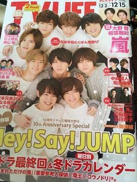 TVライフ2017/12/2-15 Hey!Say!JUMP表紙切り抜き