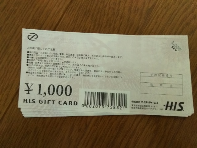 HISギフト券 旅行券1万円分 < チケット/金券の