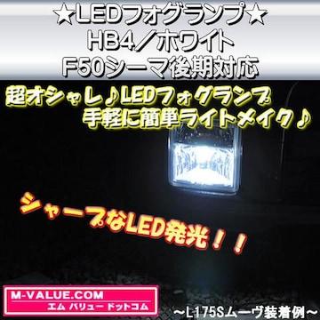 超LED】LEDフォグランプHB4/ホワイト白■F50シーマ後期対応