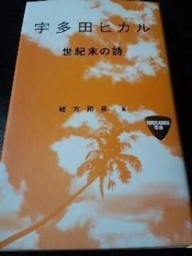 絶版【宇多田ヒカル】世紀末の詩