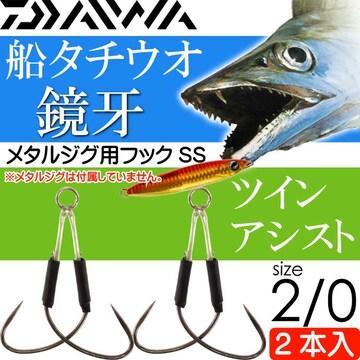 鏡牙フックSS 2本 ツインアシスト サイズ2/0 DAIWA ダイワ Ks203