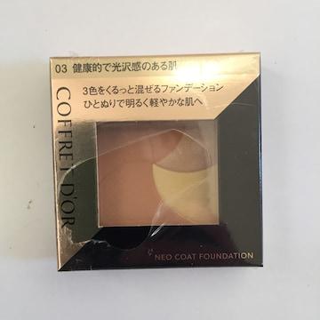 切手可 コフレドール  ネオコート ファンデーション 03