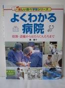 よくわかる病院 役割・設備からはたらく人たちまで (楽しい調べ