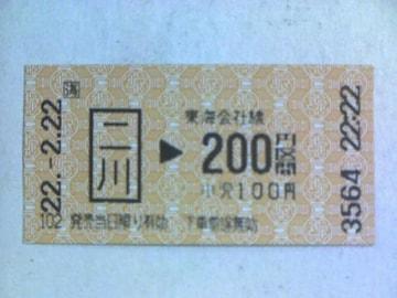 二川【2222222222】2尽くし!!