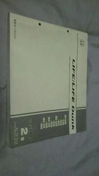 ホンダJB1.JB2.JB3.JB4 ライフ/ライフダンク パーツリストパーツカタログ稀少