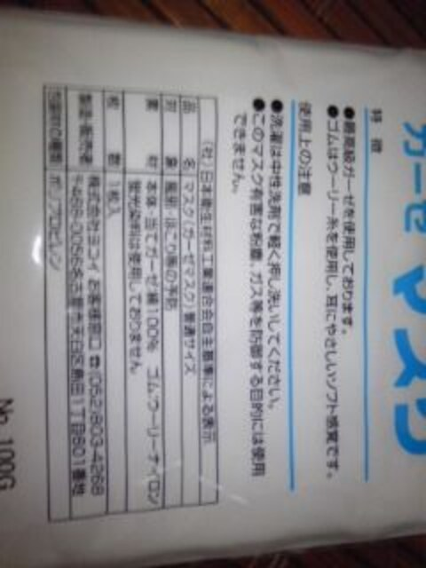 大人用風邪花粉&黄砂大判ガーゼマスク4枚セット値下買置用 < ヘルス/ビューティーの