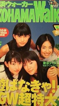 SPEED・川島なお美【横浜ウォーカー】1998年創刊3号