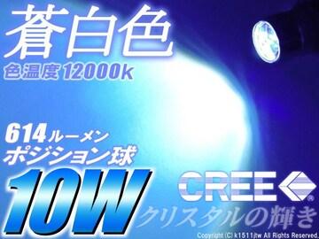 1球*蒼白CREE10WハイパワークリスタルLED T10ポジション球 車幅等