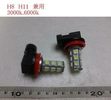 H8.H11.HB3.HB4.フォグランプ用 LED18連 3k.6k SMDバルブ 2個