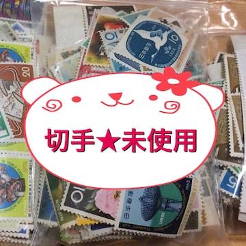 切手 未使用 309円分
