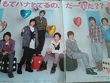 Myojo 2012年3月 Kis-My-Ft2 切り抜き