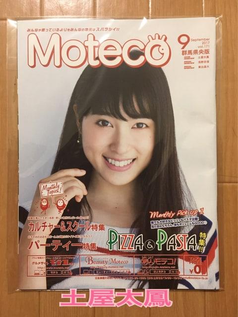 ☆土屋太鳳 Moteco☆  < タレントグッズの