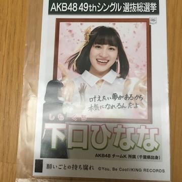 AKB48 下口ひなな 願いごとの持ち腐れ 生写真