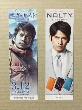 V6 岡田准一 『映画 エヴェレスト NOLTY』しおり5枚セット