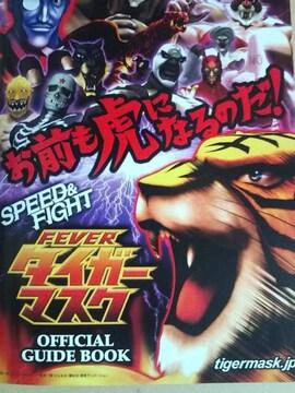 【パチンコ タイガーマスク】小冊子