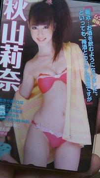 店頭の半額秋山莉奈未使用テレカ週刊大衆・特別増刊