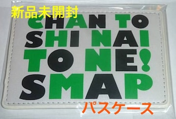 新品未開封☆SMAP SHOP CHAN TO SHI NAI TO NE!★パスケース