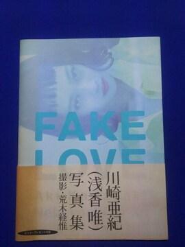 浅香唯 写真集 FAKE LOVE '94初版 ポスター・帯付 A3サイズ