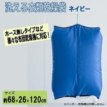 ホース無しタイプ布団乾燥機にも対応 洗える衣類乾燥袋