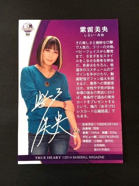 2014SCM非売品/紫雷美央(女子プロレス) < トレーディングカードの