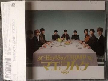 激安!超レア!☆HeySayJUMP/マエヲムケ☆初回盤/CD+DVD☆超美品!