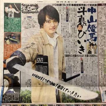 2019年2/23 日刊スポーツ サタジャニ★中山優馬