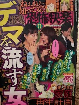 新レディコミ 恐怖の快楽11月号