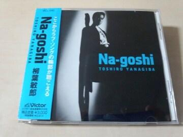 柳葉敏郎CD「Na-goshi」●
