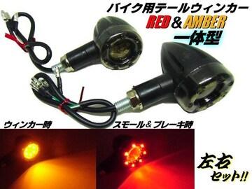 バイク/一体型テールランプ内蔵ブレットウィンカー2個/赤⇔黄