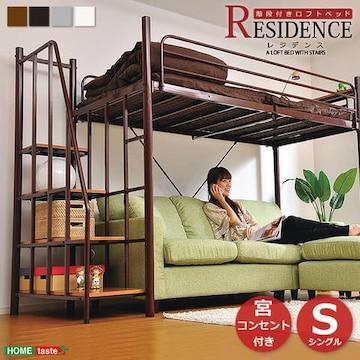階段付き ロフトベット 【RESIDENCE-レジデンス-】HT70-95