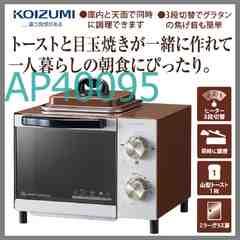 送料無料 新品 同時に目玉焼き!オーブントースター/ブラウン