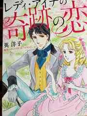 ■ハーモニィ「レディアイナの奇跡の恋」英洋子