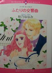 ロマンス★「ふたりの交響曲」秋乃ななみ