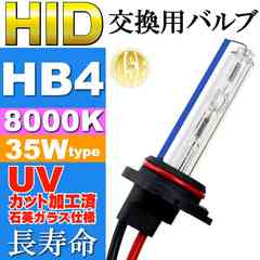 ASE HID HB4バーナー35W8000Kバルブ1本 as9009bu8k