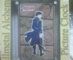 鋼の錬金術師ピクチャークロック〜ロイ・軍部