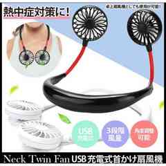 大人気商品 ポータブル USB 充電式 ネックファン 首かけ扇風機 ホワイト