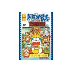 ■映画ドラえもん のび太の太陽王伝説  DM便164円