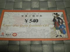 リンガーハットグループ食事ご優待540円券20枚セット