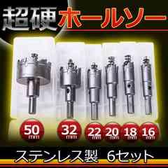 ステンレス製ホルソー 16mm 〜 50mm 超硬ホールソー6セット
