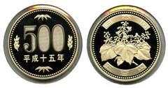 500円プルーフニッケル黄銅貨 平成15年 半製品?