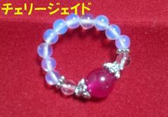 【送料無料】◆チェリージェイド◆☆天然石リング(指輪)☆彡