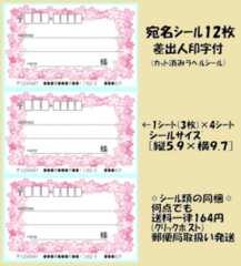 得◆Z-94◆桜*宛名シール…12枚♪