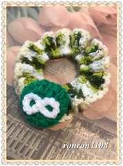 ハンドメイド♪無限大∞マーク編みシュシュ 緑 グリーン 1