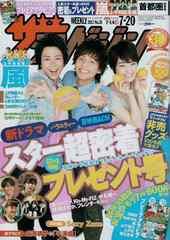 テレビジョン2012年7月20 藤ヶ谷太輔、北山宏光、剛力彩芽、表紙
