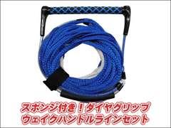 15インチウェイクハンドルラインセット スポンジ付き ブルー
