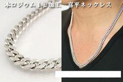 喜平4面ネックレス太プラチナ仕上52cm