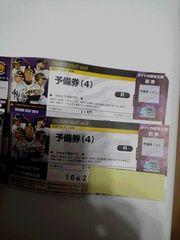 10/1阪神タイガース対横浜甲子園球場ライトスタンドペアナイター