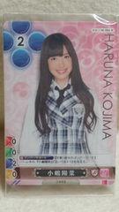 AKB48トレカ/ゲーム&コレクションVol.1/小嶋陽菜