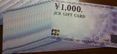 【各種モバペイ可】JCB商品券 30000円分 即日対応